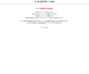 https://www.hokkaido-np.co.jp/article/220477