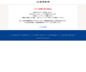 https://www.hokkaido-np.co.jp/article/240569
