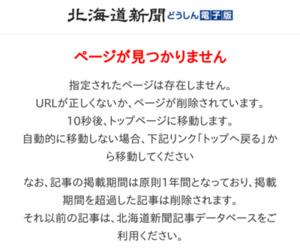 全ての生命尊重する社会を 函館で護憲大会始まる:北海道新聞 どうしん電子版