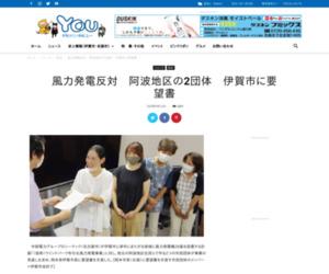 風力発電反対 阿波地区の2団体 伊賀市に要望書 | 【伊賀タウン情報 YOU】