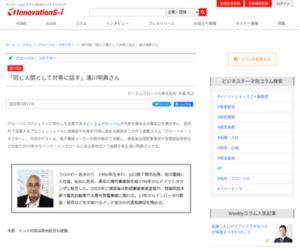 「同じ人間として対等に話す」浦川明典さん-ピーエムグローバル株式会社のコラム-第15回 | イノベーションズアイ