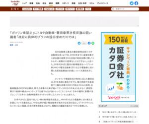 「ガソリン車禁止」にトヨタ自動車・豊田章男社長反旗の狙い 識者「政府に具体的プランの提示求めたのでは」:イザ!