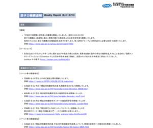 原子力機構週報(8/4~8/10)|日本原子力研究開発機構:プレス発表