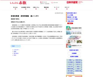 新潟知事選 原発再稼働 違いくっきり/池田氏「反対」/花角氏「どちらとも言えず」