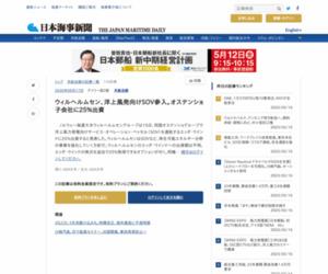 ウィルヘルムセン、洋上風発向けSOV参入。オステンショ子会社に25%出資|日本海事新聞 電子版