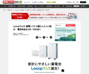 Looopでんき、蓄電システム購入した人に割引 電気料金を3円/kWh安く | ニュース | 環境ビジネスオンライン