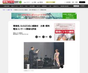 環境相、SUGIZO氏に感謝状 水素・燃料電池コンサート開催を評価 | ニュース | 環境ビジネスオンライン