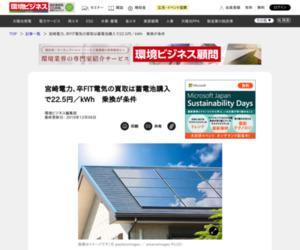 宮崎電力、卒FIT電気の買取は蓄電池購入で22.5円/kWh 乗換が条件 | ニュース | 環境ビジネスオンライン