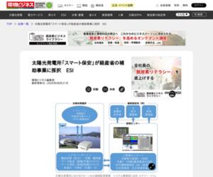 太陽光発電所「スマート保安」が経産省の補助事業に採択 ESI | ニュース | 環境ビジネスオンライン