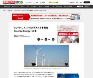 オリックス、インドの大手再エネ事業者 Greenko Energyへ出資 | ニュース | 環境ビジネスオンライン