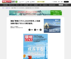 雑誌「環境ビジネス」2020年秋号、小池都知事が語る「ゼロエミ東京宣言」 | ニュース | 環境ビジネスオンライン