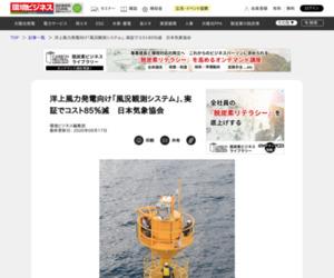 洋上風力発電向け「風況観測システム」、実証でコスト85%減 日本気象協会 | ニュース | 環境ビジネスオンライン