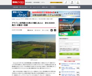 アマゾン、世界最大の再エネ購入法人に 計6.5GWの風力・太陽光へ投資 | ニュース | 環境ビジネスオンライン
