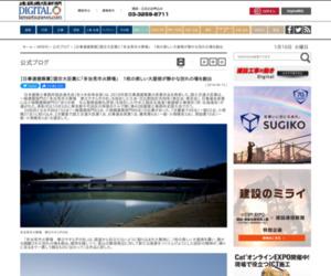 【日事連建築賞】国交大臣賞に「多治見市火葬場」 1枚の美しい大屋根が静かな別れの場を創出 | 建設通信新聞Digital