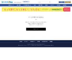 「よさこいジビエフェア」高知県内51店で1/15から プレゼントも|高知新聞