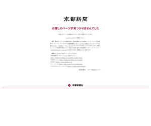 https://www.kyoto-np.co.jp/local/article/20190831000086