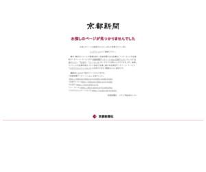 イヌワシ生息地、風力発電凍結 滋賀・米原、地元反対強く : 京都新聞