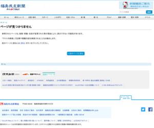 Shanghai Electricの半期報告書は再生可能エネルギー需要の大幅増を示す:福島民友新聞社 みんゆうNet