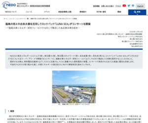 福島の再エネ由来水素を活用してロックバンド「LUNA SEA」がコンサートを開催 | NEDO