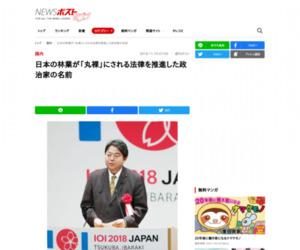 日本の林業が「丸裸」にされる法律を推進した政治家の名前|NEWSポストセブン