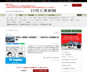東電HD、福島第二原発廃炉へ 「柏崎刈羽」の再稼働に影響も | 環境・エネルギー ニュース | 日刊工業新聞 電子版