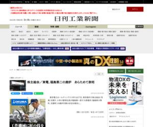 株主総会/東電、福島第二の廃炉 あらためて表明 | 環境・エネルギー ニュース | 日刊工業新聞 電子版
