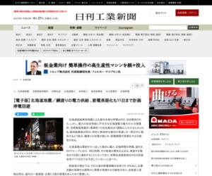 【電子版】北海道地震/綱渡りの電力供給 、節電長期化も11日まで計画停電回避 | 日刊工業新聞 電子版