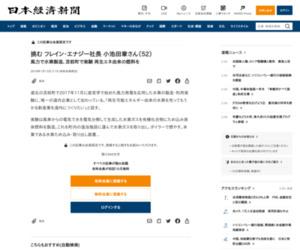 挑む フレイン・エナジー社長 小池田章さん(52) 風力で水素製造、苫前町で実験 再生エネ由来の燃料を :日本経済新聞
