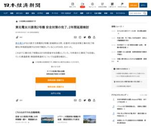 東北電女川原発2号機 安全対策の完了、2年間延期検討  :日本経済新聞