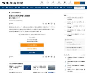 宮城の太陽光発電に投融資 都など官民ファンド :日本経済新聞