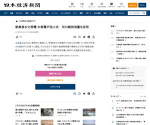 新奥泉水力発電 中部電が完工式 河川維持流量を活用  :日本経済新聞