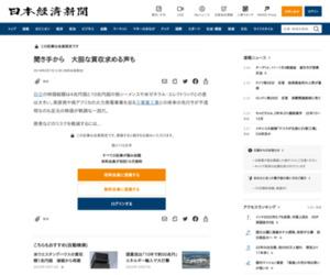 聞き手から 大胆な買収求める声も  :日本経済新聞