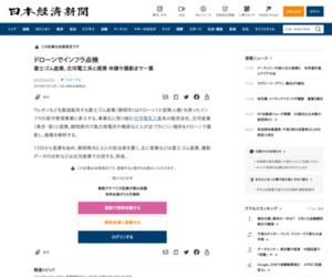 ドローンでインフラ点検 富士ゴム産業、古河電工系と提携 申請や撮影まで一貫 :日本経済新聞