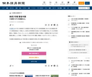 島根3号機 審査申請 中国電「まず2号機優先を」 :日本経済新聞