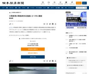 大間原発の緊急時対応施設、むつ市に建設 青森県 :日本経済新聞