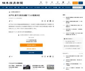 水戸市、原子力防災会議 17人の委員決定  :日本経済新聞