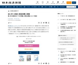 宙に浮く太陽光 家庭消費に商機 買い取り期限切れ「19年問題」 東電、蓄電とセットで割安 :日本経済新聞