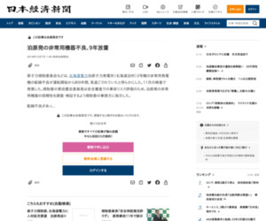 泊原発の非常用機器不良、9年放置  :日本経済新聞