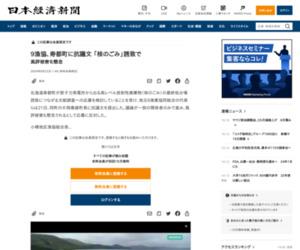 9漁協、寿都町に抗議文 「核のごみ」誘致で 風評被害を懸念 :日本経済新聞