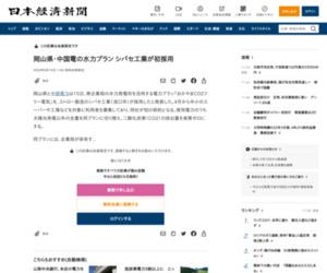 岡山県・中国電の水力プラン シバセ工業が初採用  :日本経済新聞