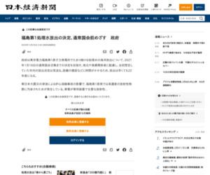 福島第1処理水放出の決定、通常国会前めざす 政府: 日本経済新聞