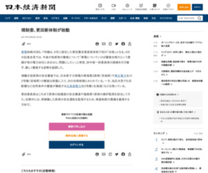 規制委、更田新体制が始動  :日本経済新聞