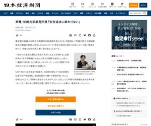東電・柏崎刈羽原発所長「安全追求に終わりない」  :日本経済新聞