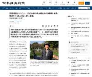 琵琶湖疏水はロマン 近代京都の礎を観る会代表幹事・高桑暉英さん(語る ひと・まち・産業)  :日本経済新聞