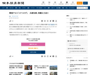 環境アセス「メドつかず」 兵庫知事、神鋼火力巡り  :日本経済新聞