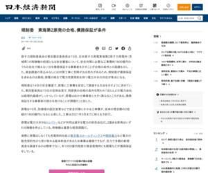規制委 東海第2原発の合格、債務保証が条件  :日本経済新聞