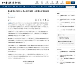 富山新港の石炭火力、廃止を6年延期 北陸電力 安定供給狙い  :日本経済新聞