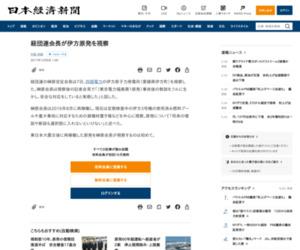 経団連会長が伊方原発を視察  :日本経済新聞