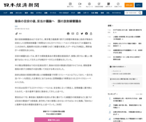 除染の目安の値、妥当か議論へ 国の放射線審議会  :日本経済新聞