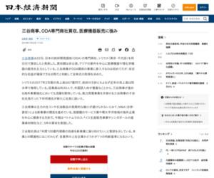 三谷商事、ODA専門商社買収、医療機器販売に強み  :日本経済新聞